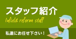 スタッフ紹介 Infield reform staff 私達にお任せ下さい!