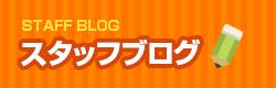 STAFF BLOG スタッフブログ