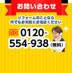 お問い合わせ ご相談・お見積り無料! ☎0120-554-938